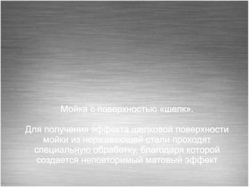 Мойка IDDIS