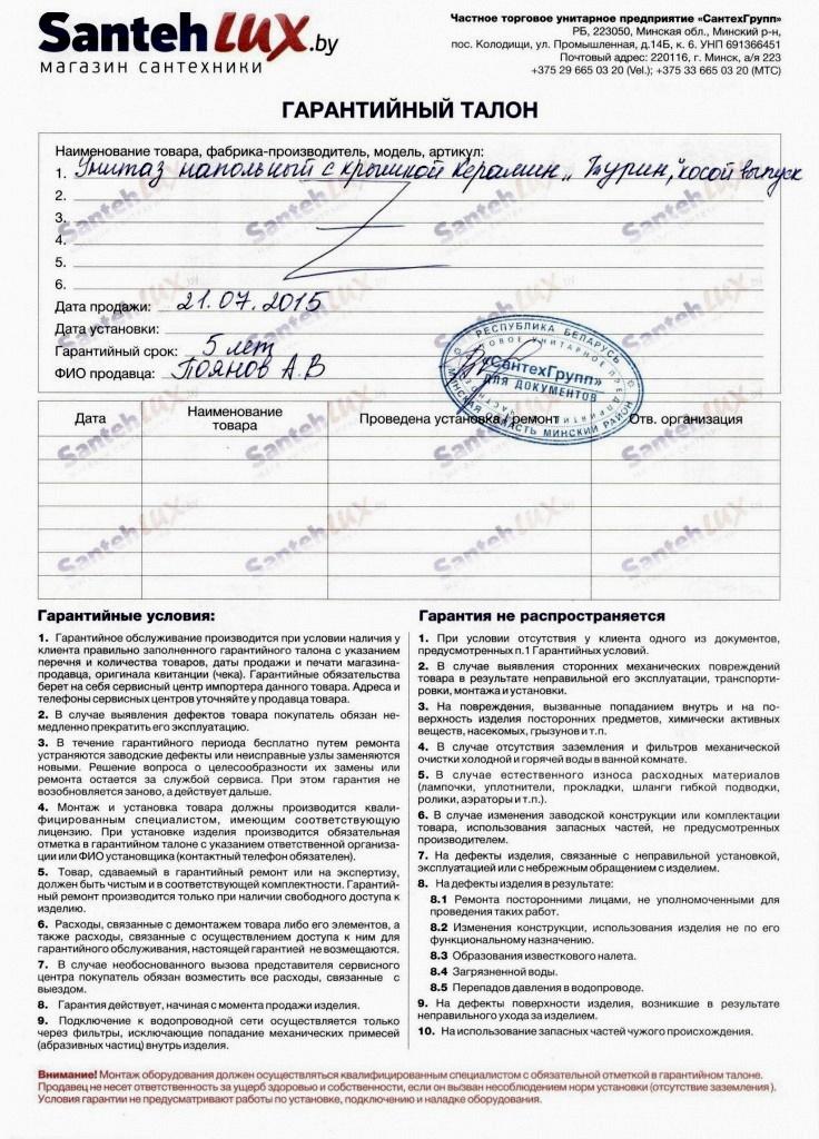Образцы чеков сантехника сантехника fiv